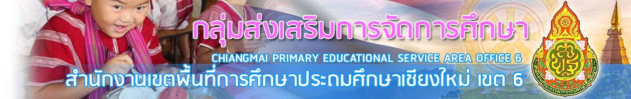 กลุ่มส่งเสริมการจัดการศึกษา