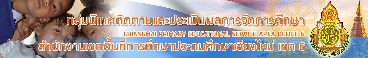 กลุ่มนิเทศติดตามและประเมินผลการจัดการศึกษา